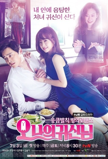 Korean Drama Show Poster: Oh My Ghost